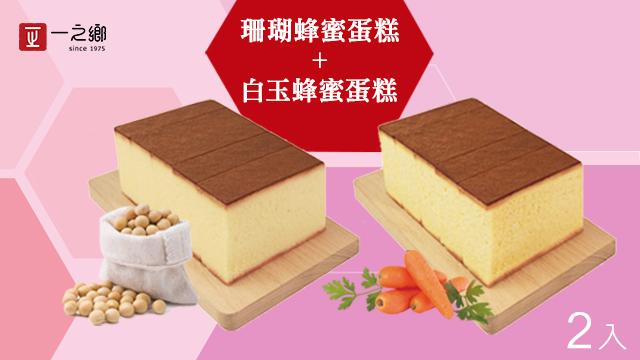 一之鄉-珊瑚+白玉蜂蜜蛋糕