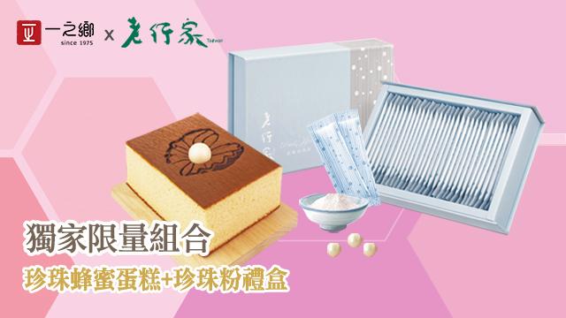 一之鄉-珍珠蜂蜜蛋糕+珍珠粉