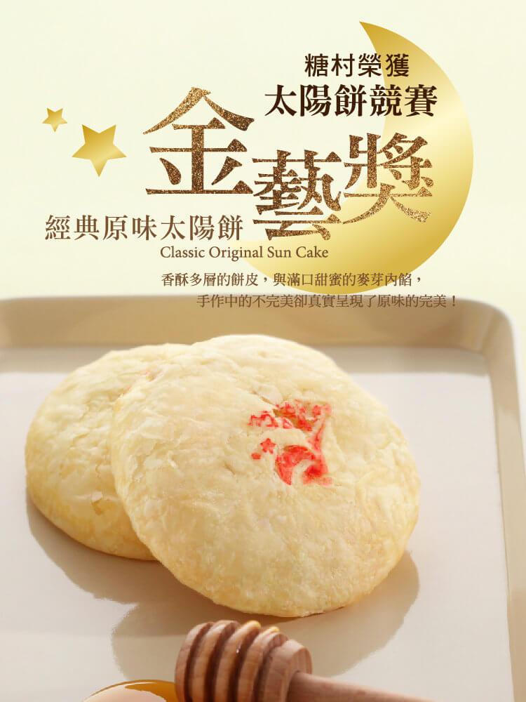 糖村-經典原味太陽餅