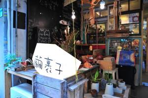 繭裹子/截自台北市東門永康商圈發展協會