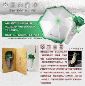 翠玉白菜傘