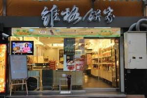 維格餅家永康門市/截自維格餅家官網