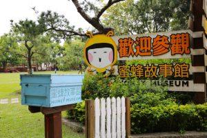 蜜蜂故事館1