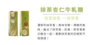 好米芽-抹茶杏仁牛軋糖
