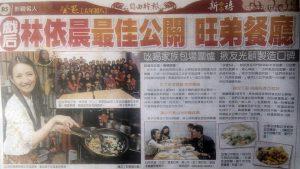 【2013-02-17 自由時報 林依晨為弟開麵店】