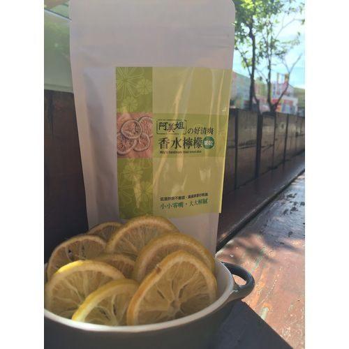 阿美姐香水檸檬乾