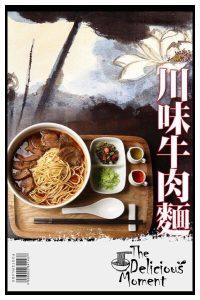 KiKi川味牛肉麵