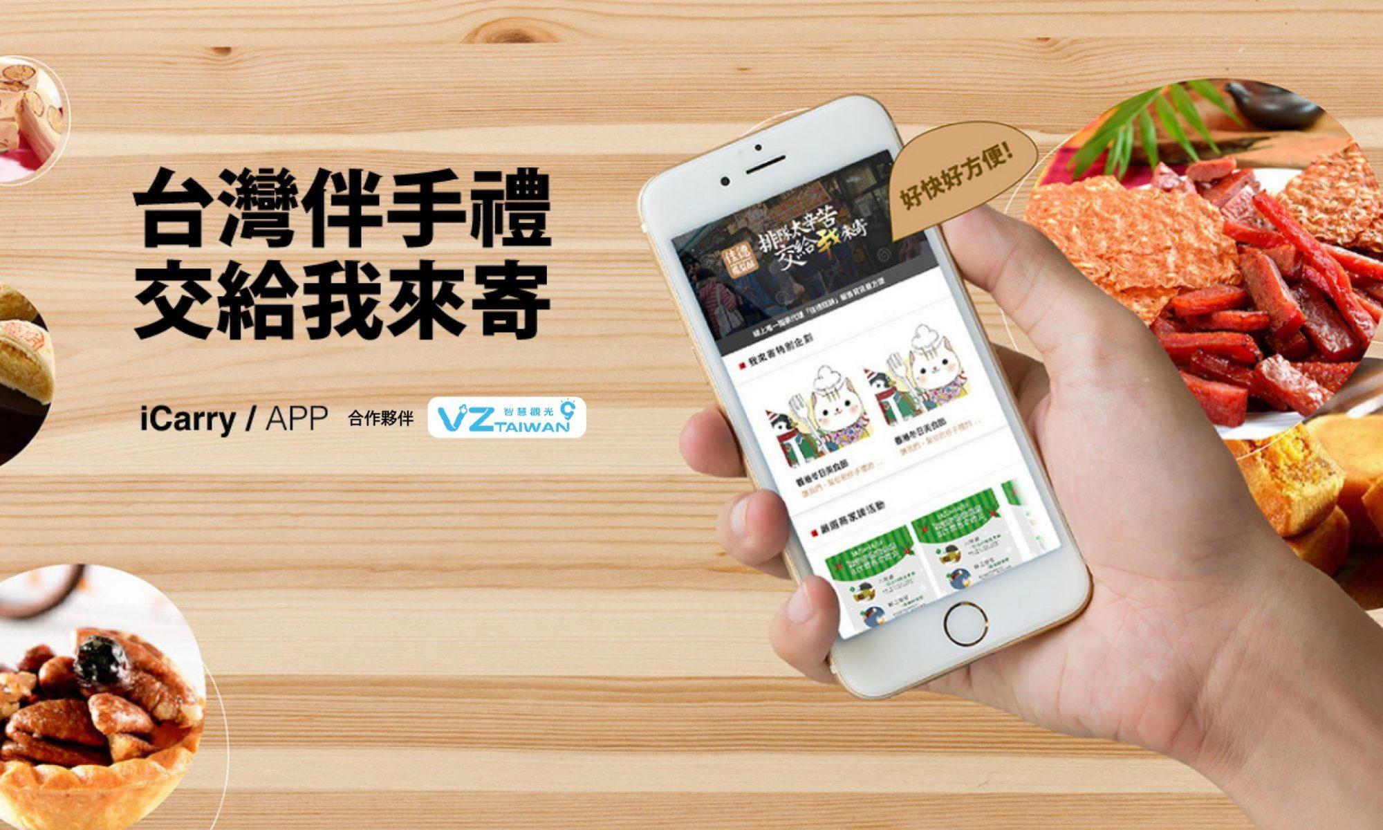 iCarry Blog | 台灣伴手禮,交給「我來寄」