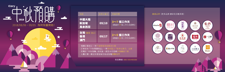 2018中秋MUST BUY伴手禮/必買手信 ——2018中秋預購活動須知