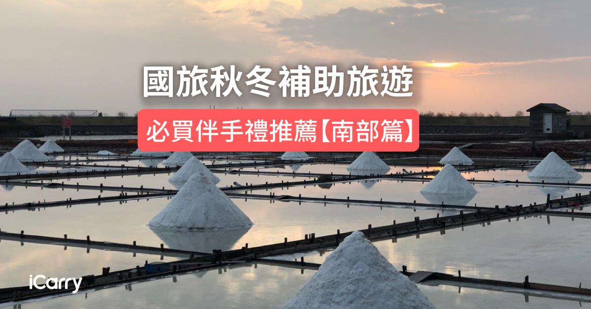 國旅秋冬補助旅遊-南部/台南