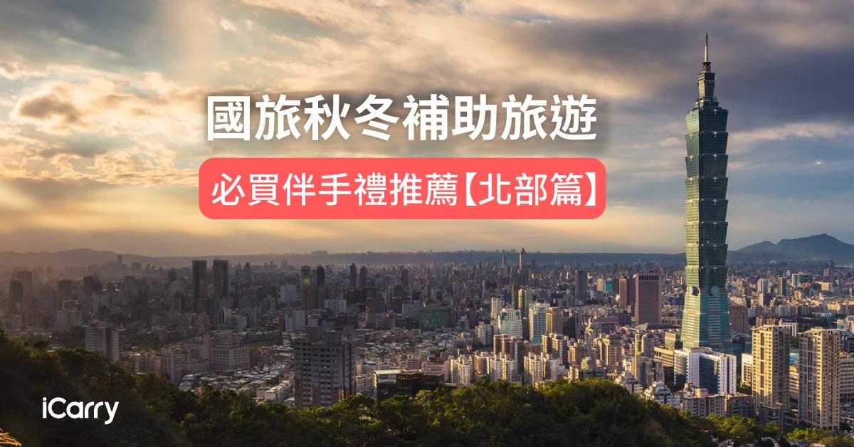 國旅秋冬補助旅遊