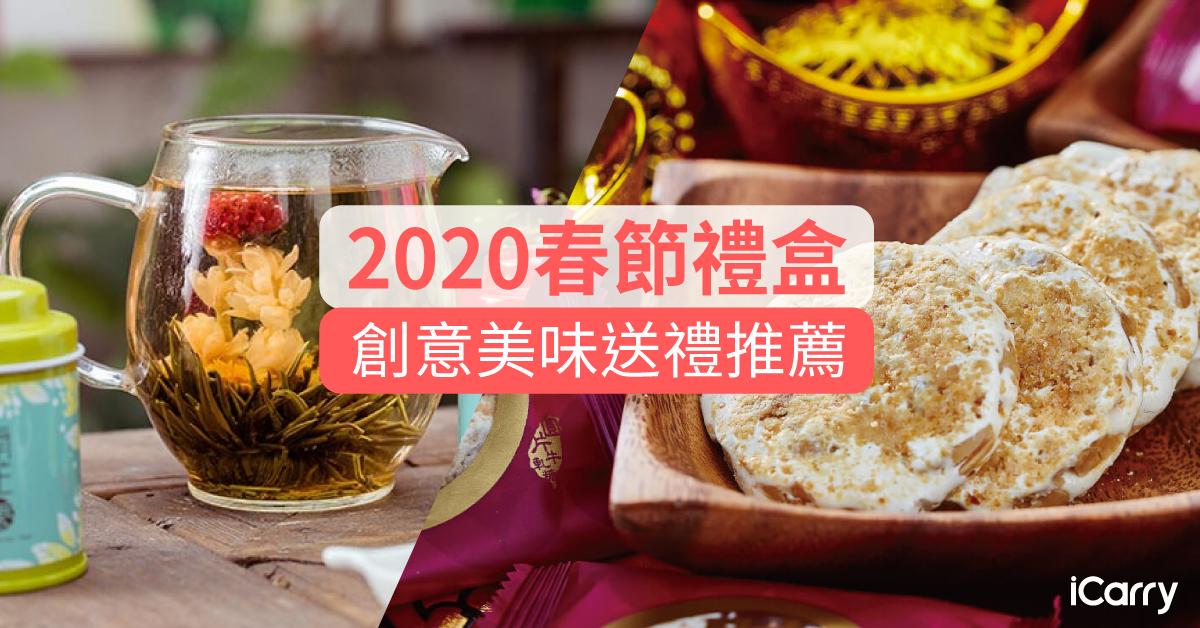 2020創意春節禮盒