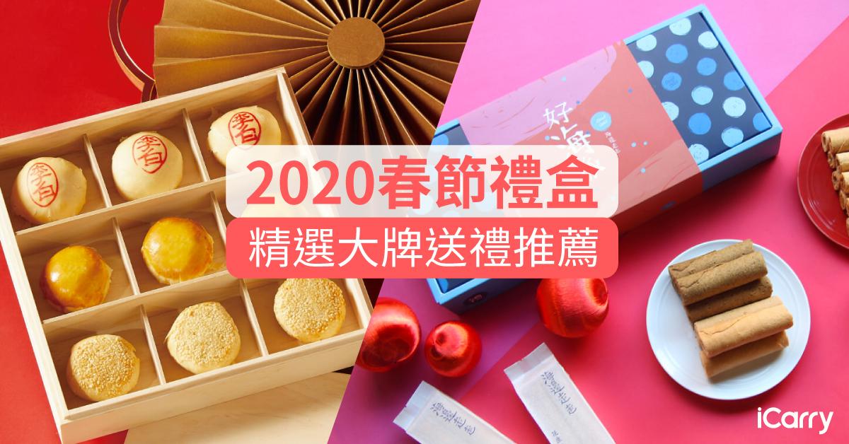 2020春節年節過年禮盒