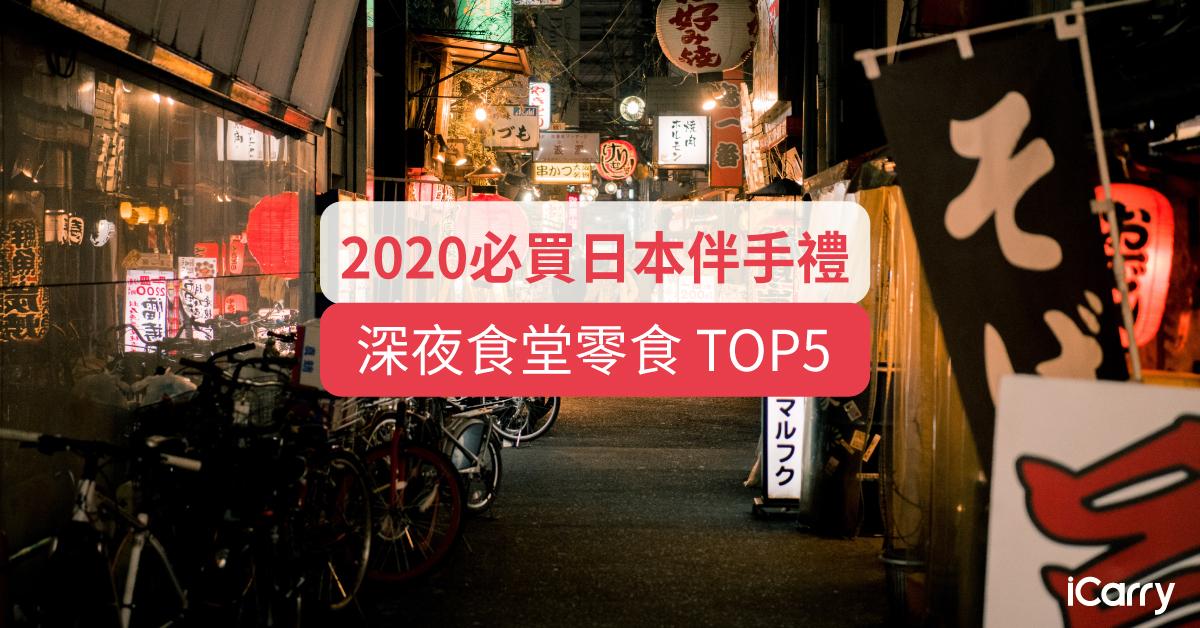 2020 必買日本伴手禮 | 深夜食堂良伴 TOP 5