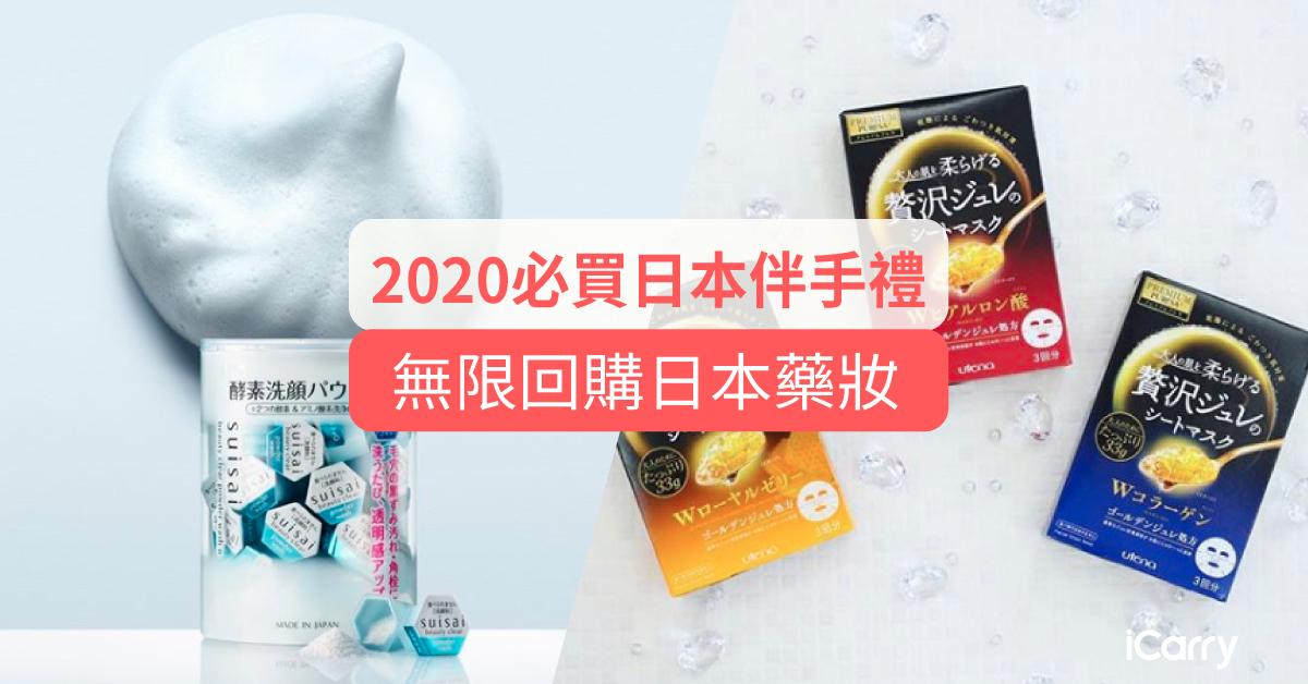 2020 必買日本伴手禮 | 無限回購日本藥妝 TOP 5