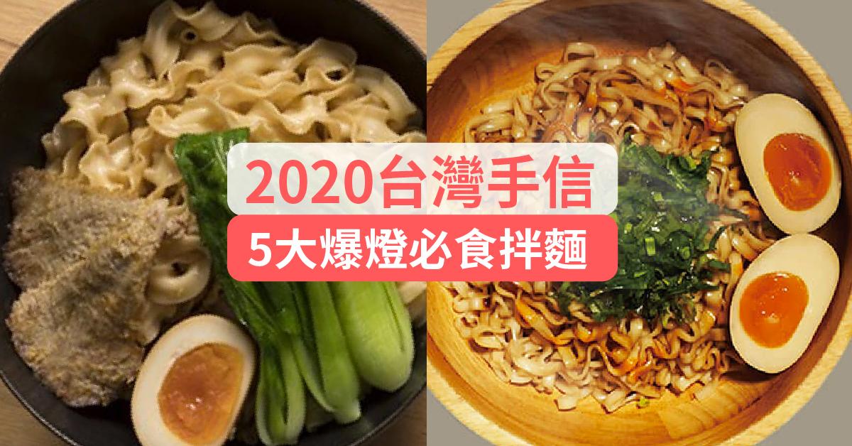 台灣 拌麵