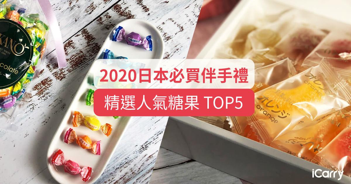 2020 日本必買伴手禮   精選5大人氣零食   糖果篇