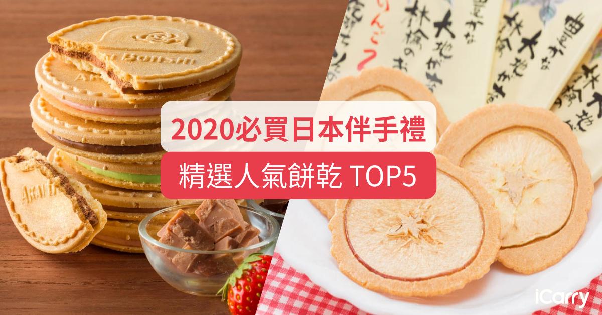 2020 日本必買伴手禮 | 精選5大人氣零食 | 餅乾篇