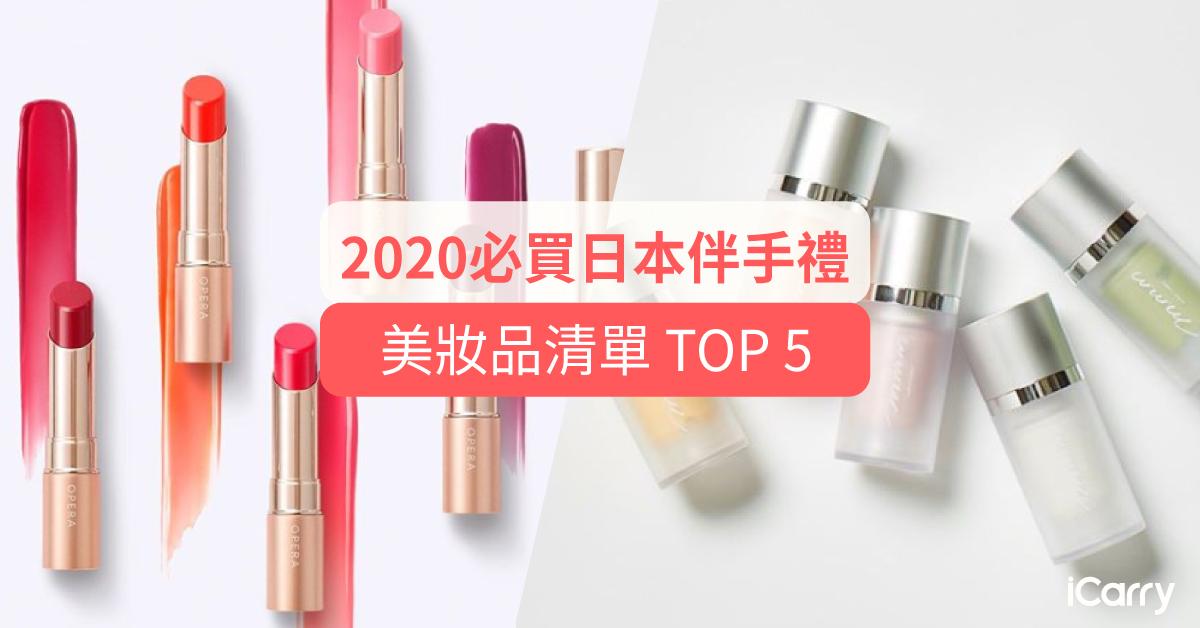 2020 日本必買 | 日本藥妝推薦 | 必買美妝 TOP 5