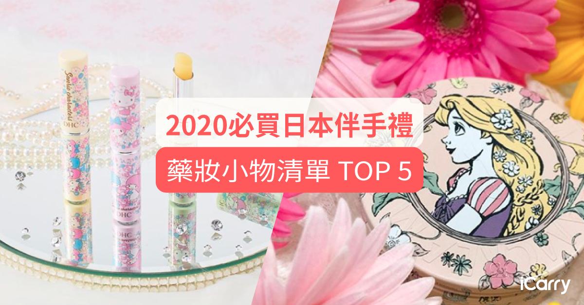 2020 日本必買 | 藥妝小物清單 TOP 5 公開!