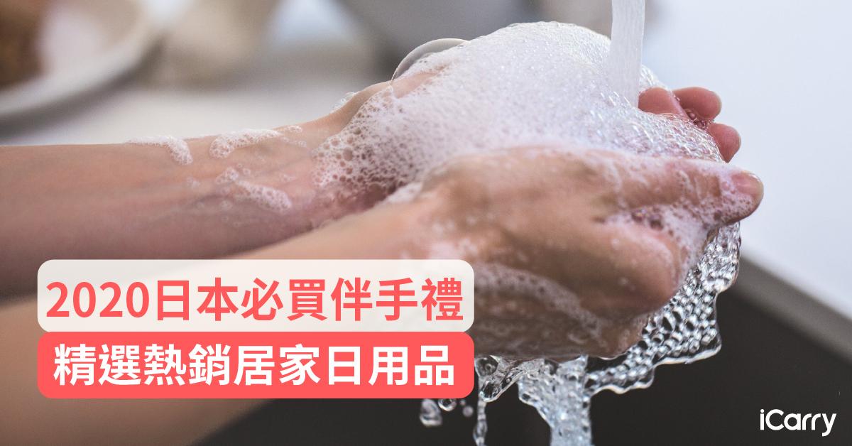 2020 日本必買伴手禮 | 精選熱銷居家日用品