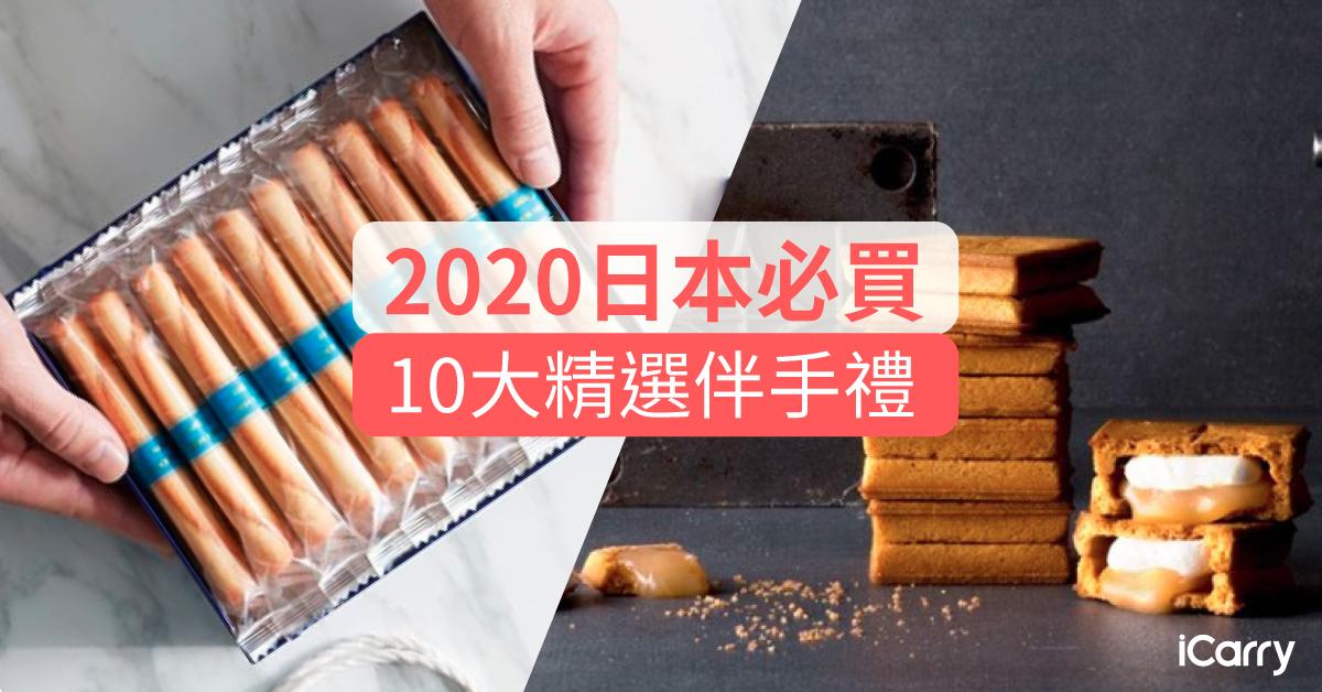 2020 日本必買 | 精選10大必買日本伴手禮清單