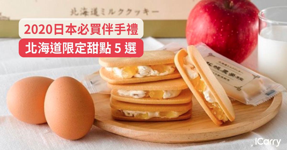 2020日本伴手禮|北海道限定甜點-5-選-