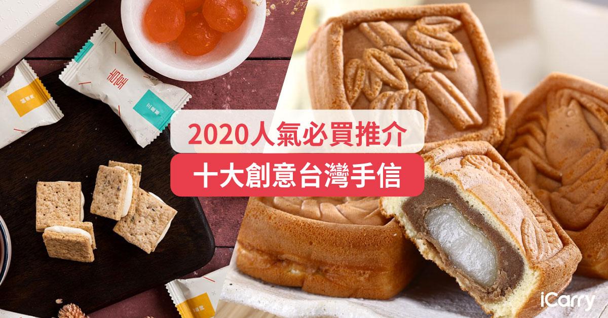 台灣創意手信