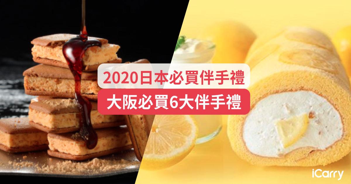 2020日本伴手禮 | 精選最新!大阪必買6大伴手禮