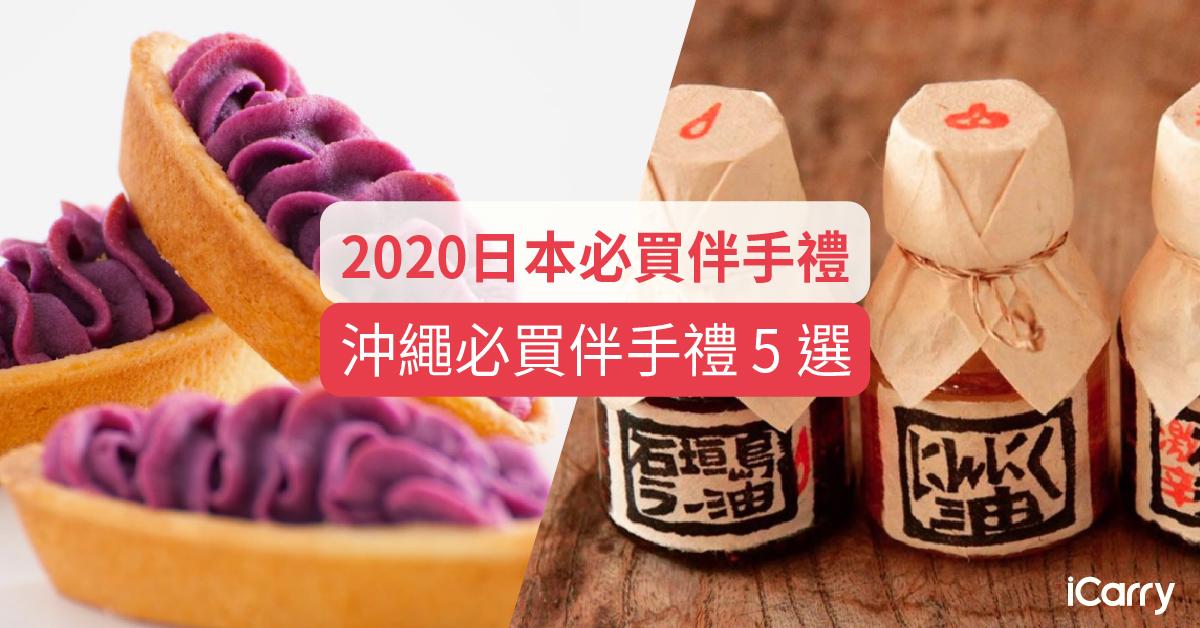 2020日本必買伴手禮 | 沖繩必買伴手禮 5 選