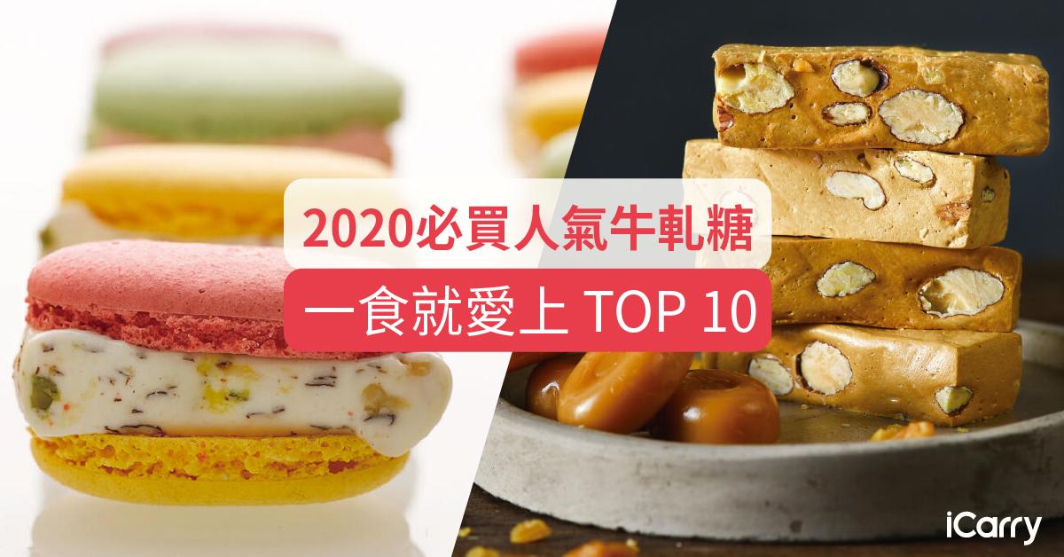 台灣 牛軋糖