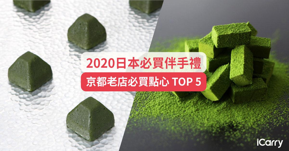 2020日本伴手禮 | 京都老店必買點心 TOP 5
