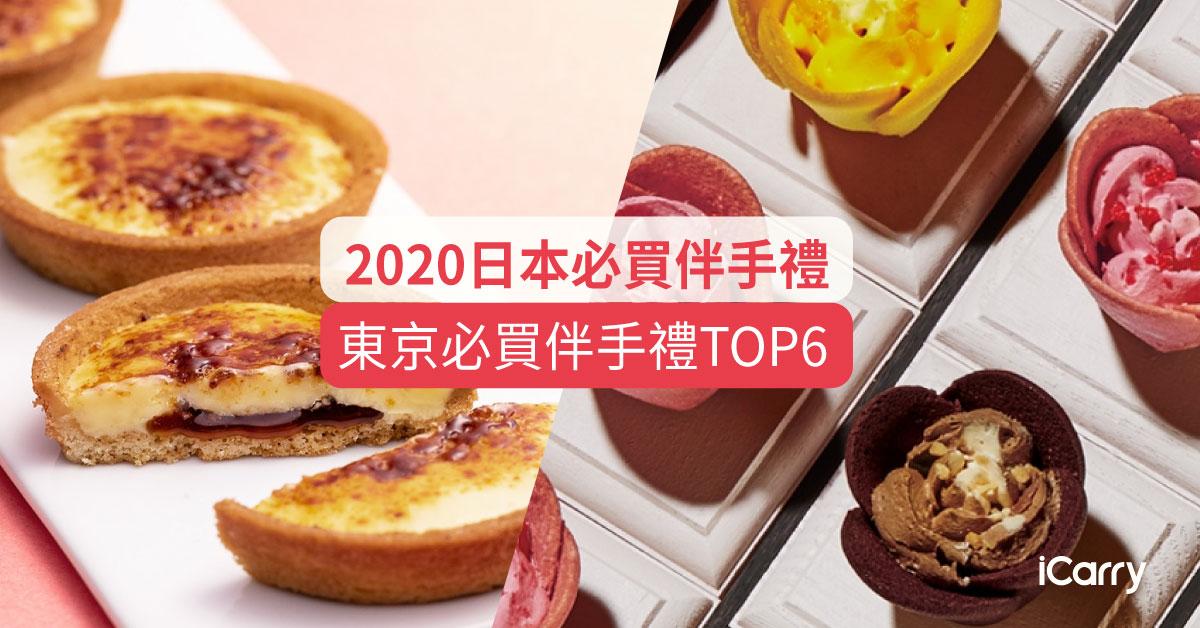 2020日本伴手禮 | 東京伴手禮必買TOP6 | 看這篇就夠!