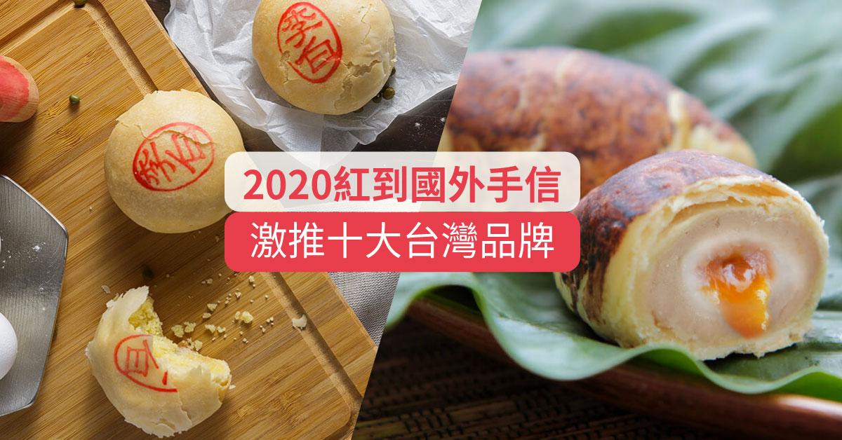 台灣十大手信品牌