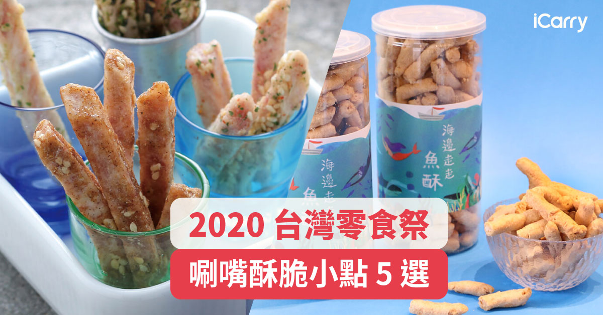 2020 台灣零食祭|停不下來的唰嘴零食-酥脆小點 5 選