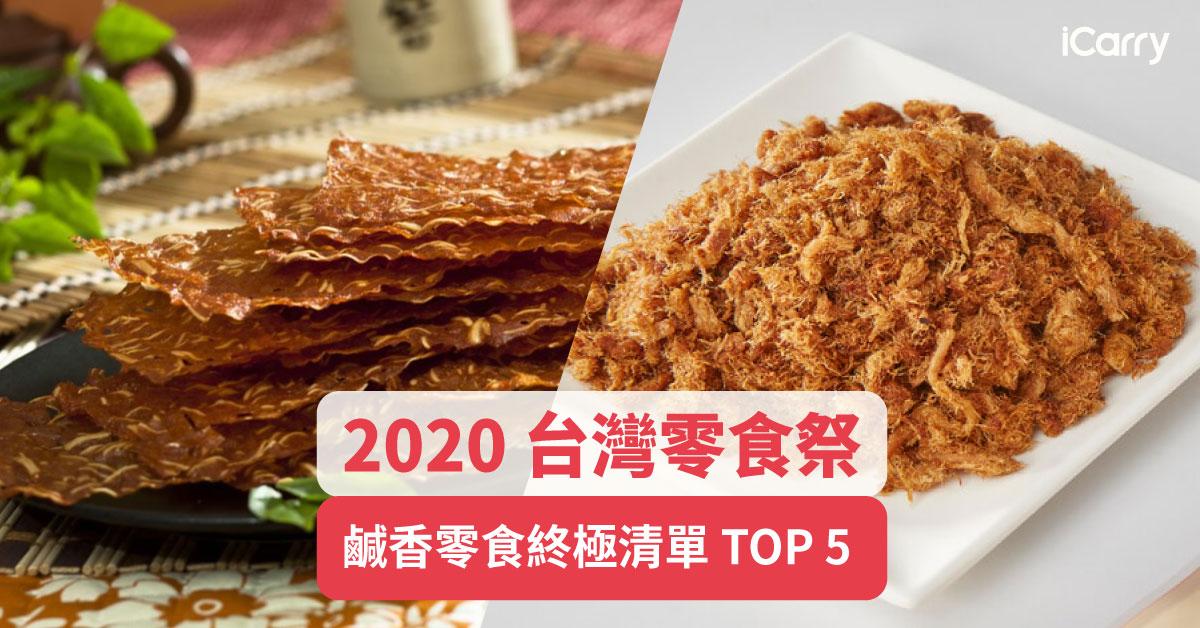 2020 台灣零食祭|最唰嘴的鹹香零食終極清單 TOP 5