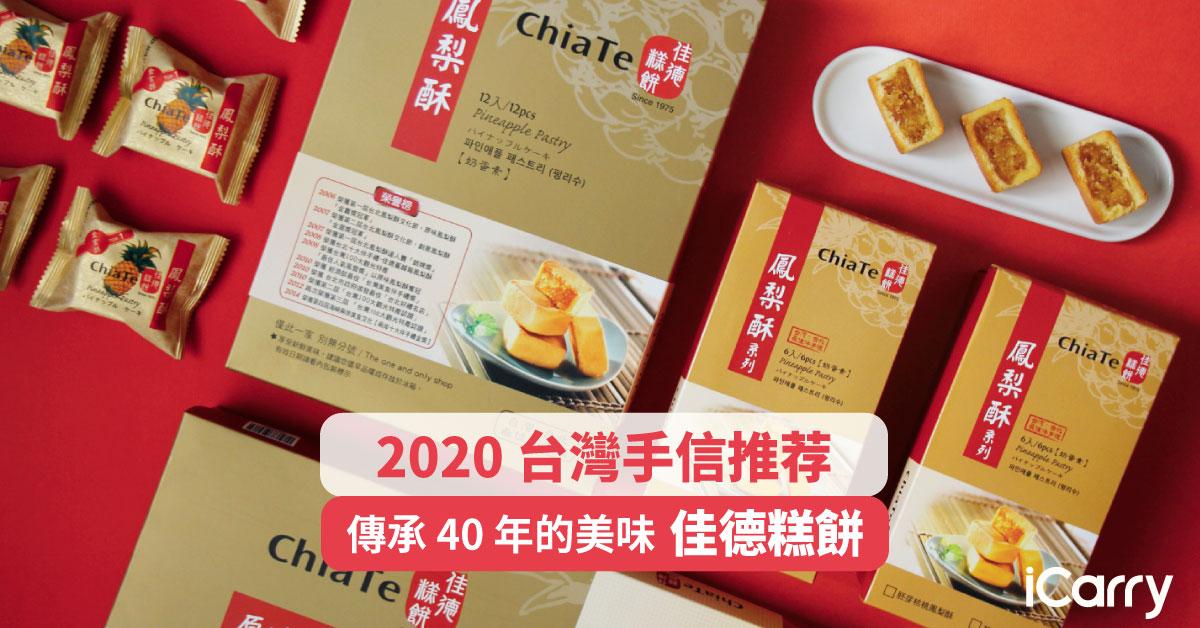 2020 台灣手信推薦|傳承 40 年的美味-佳德糕餅