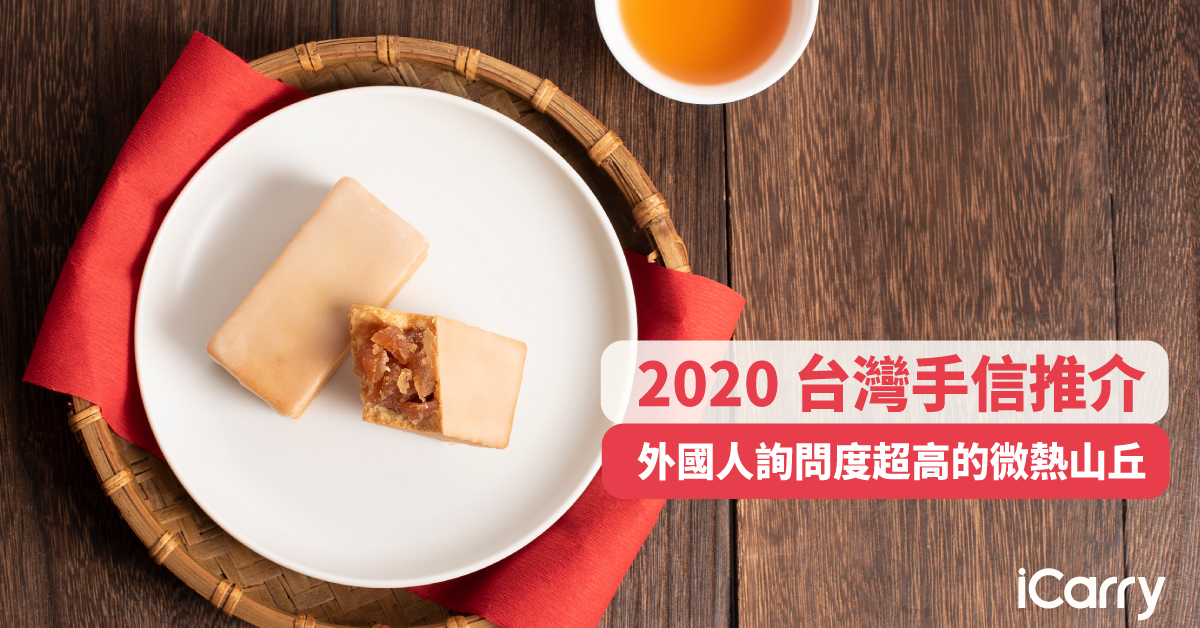 2020 台灣手信推介|外國人詢問度超高的微熱山丘