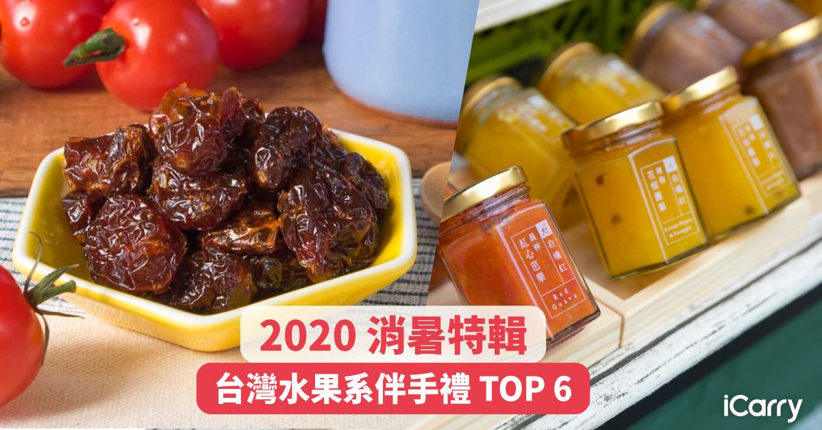 台灣水果伴手禮