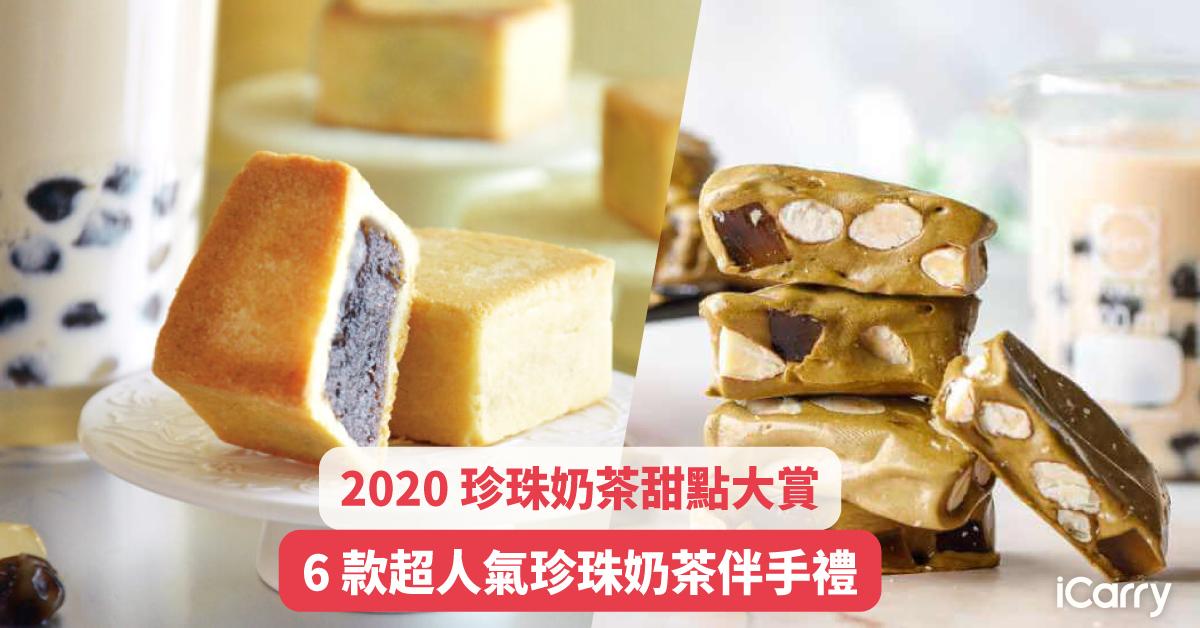 2020 珍珠奶茶甜點大賞|6 款超人氣珍珠奶茶伴手禮