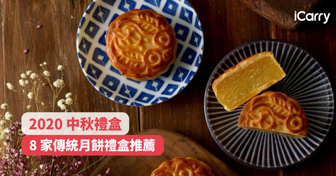 2020 中秋禮盒|8 家傳統月餅禮盒推薦!蛋黃酥、綠豆椪、廣式月餅通通都有