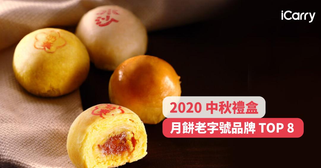 2020中秋禮盒
