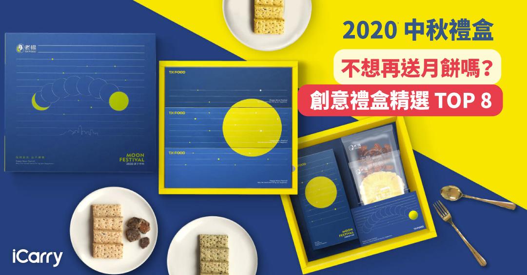2020 中秋禮盒|不想再送月餅嗎?創意禮盒精選 TOP 8