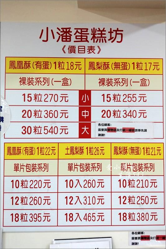 小潘蛋糕坊鳳梨酥/鳳凰酥價格