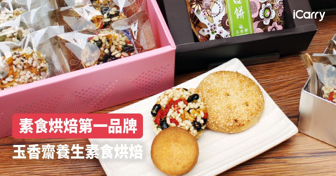 素食朋友必買!素食伴手禮第一品牌|玉香齋素食烘焙