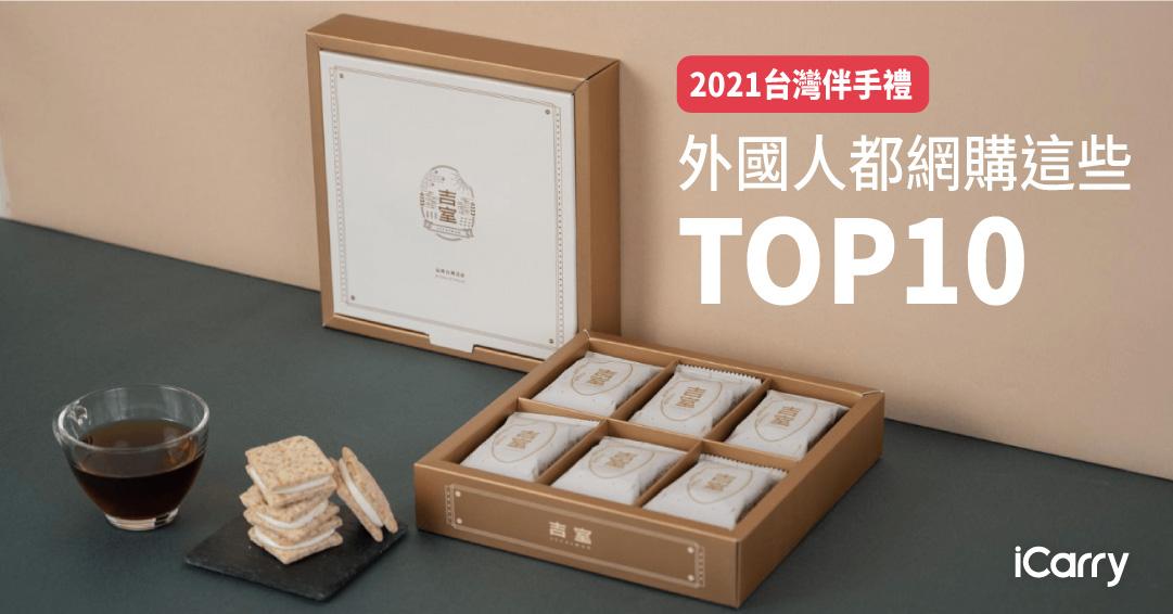 2021 台灣伴手禮|外國人都網購這些 TOP 10!