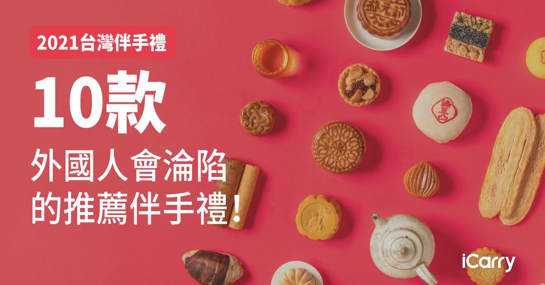 標題-外國人會淪陷的台灣伴手禮