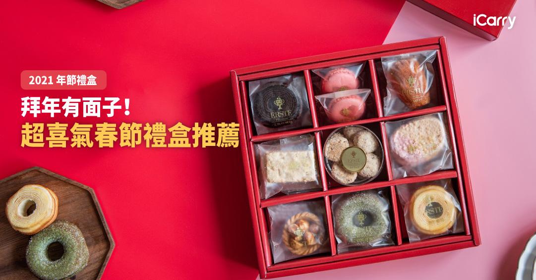 2021 年節禮盒|拜年有面子!超喜氣春節禮盒推薦