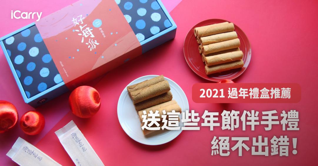 2021 過年禮盒推薦|送這些年節伴手禮絕不出錯!