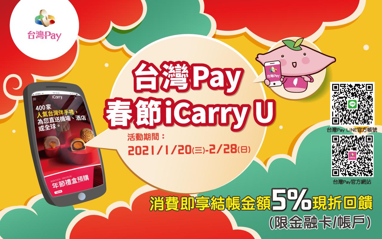 台灣Pay,春節 iCarry U